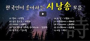 [오디오북] 한국인이 좋아하는 시 10편 낭송 모음