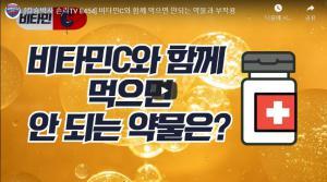 [칼슘박사 숀리TV E454] 비타민C와 함께 먹으면 안되는 약물과 부작용