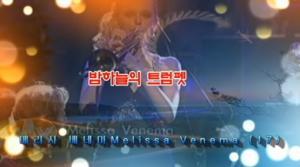 언제 들어도 질리지 않는 트럼펫 연주 3곡 / 멜리사 베네마, 김인배