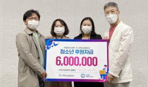 더라인성형외과, 아람청소년센터에 600만원 후원금 지원