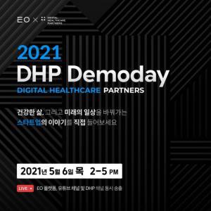 스타트업 미디어 EO, 국내 유일 디지털 헬스케어 전문 투자사 DHP와 온라인 데모데이 공동 개최