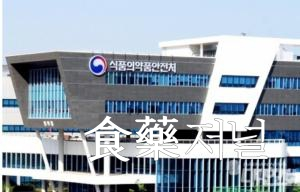 식약처장, 코로나19 백신 개발업체 간담회 개최