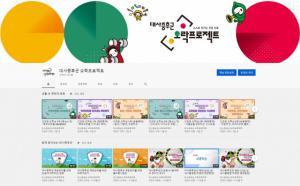 서울시 대사증후군관리사업 유튜브 채널 리뉴얼