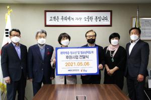 KMI한국의학연구소, 취약계층 청소년 지원사업 후원