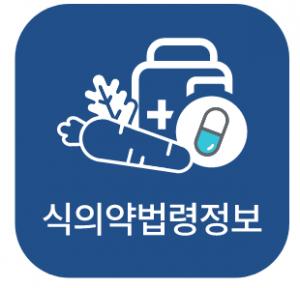 식약처, 식의약 법령정보 모바일 서비스 제공