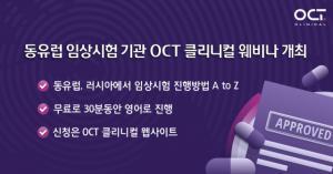 OCT 클리니컬, 임상시험 관련 노하우 소개하는 웨비나 개최