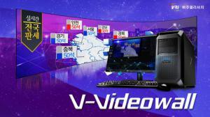비주얼리서치, 초고해상도 와이드 그래픽 솔루션 V-Videowall 출시
