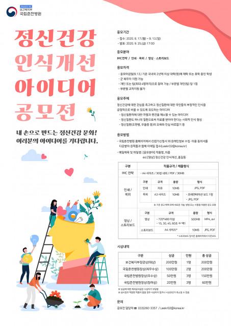 국립춘천병원, '정신건강 인식개선 아이디어 공모전' 개최