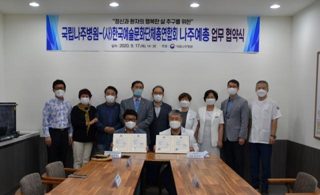 국립나주병원, 한국예술문화단체총연합회 나주시지회와 업무협약 체결