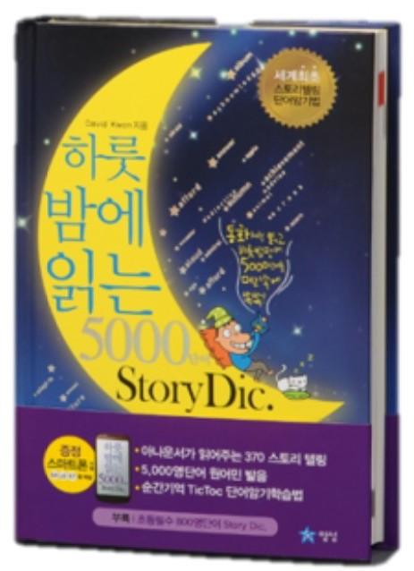 [기고]황혼에 찾아오는 불청객 치매 그리고 예방법 /  '하룻밤에 읽는 5000단어 Story Dic'
