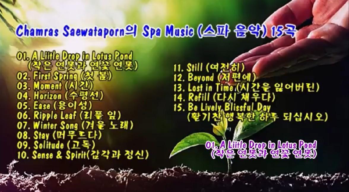 Chamras Saewataporn의 Spa Music (스파 음악) 15곡