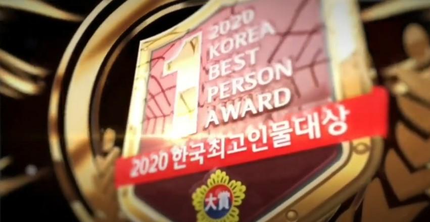 2020 한국최고인물대상 기독교장례창조혁신부문 투헤븐선교회 회장 김헌수