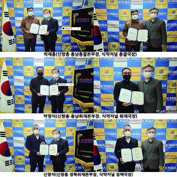 한국신문방송총연합회 및 식약저널 국장 임명장 수여