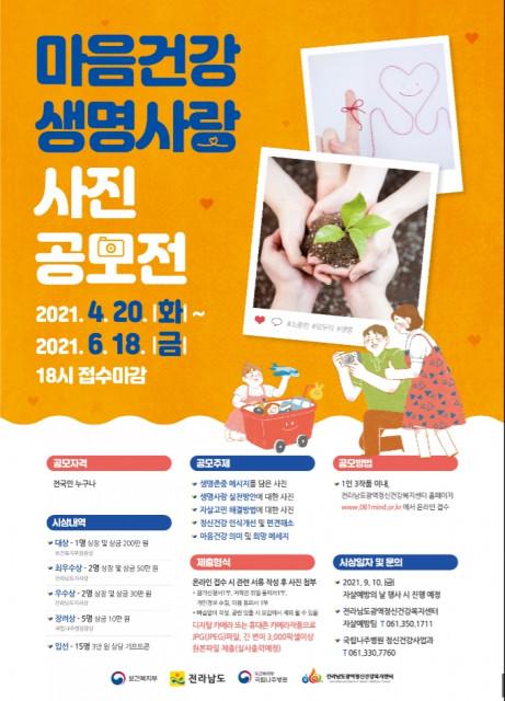 국립나주병원, 전 국민 대상 '마음건강·생명사랑 사진 공모전' 개최
