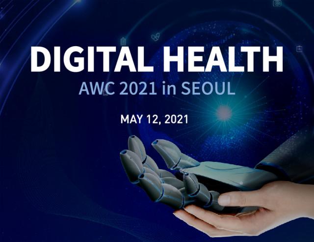 디지틀조선일보, 디지털 헬스케어 글로벌 콘퍼런스 'AWC 2021 in Seoul' 개최